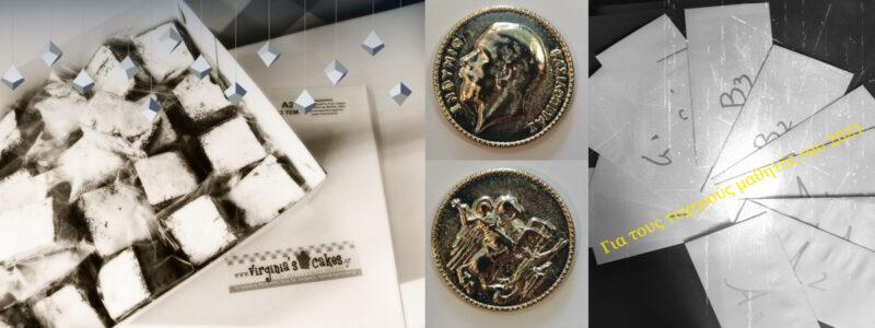 βασιλοπιτες-cover